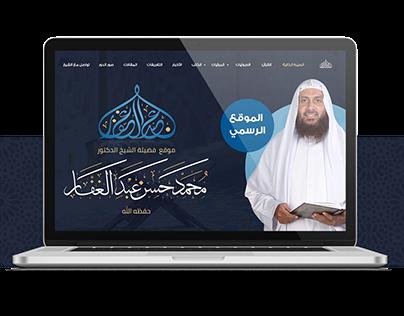 Doctor Abd El Ghaffar - Islamic Website