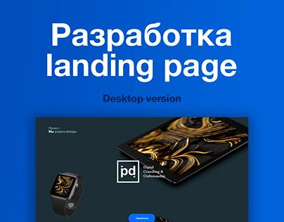 Popov Design Landing Page