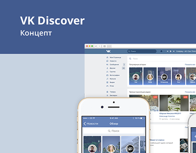 VK Discover — concept