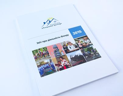 """Річний звіт БФ """"Зміцнення громад"""""""