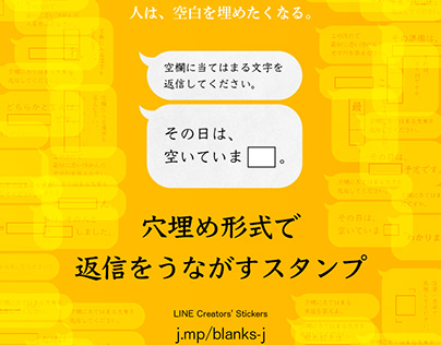 """""""Fill in the blanks.""""- LINE STICKERS"""