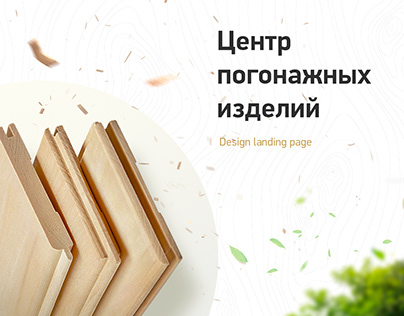 One page design - manufacture of wooden products