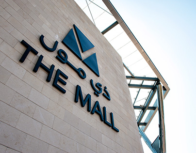 The Mall Jumeirah