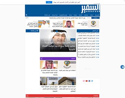 جريدة السفير الكويتية