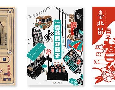 台北觀光日曆設計 concept