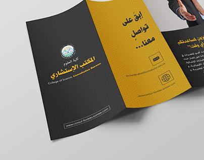 Brochure of a consultative bureau