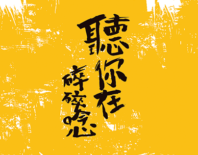 2015台灣唸歌節 文物展--【聽你在碎碎唸】 視覺形象、展場設計