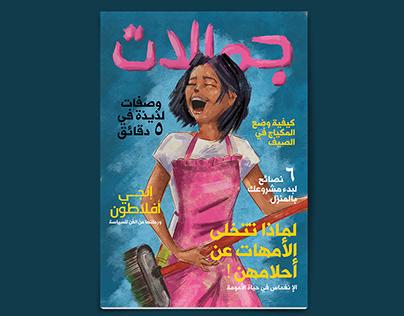 """Gamalat"" Magazine"