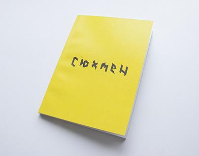 syhmen(book #3)