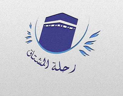Logo رحلة المشتاق