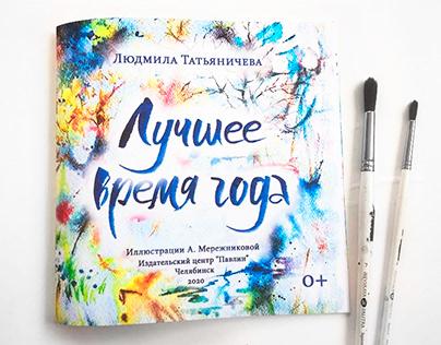 Watercolor book of poetry