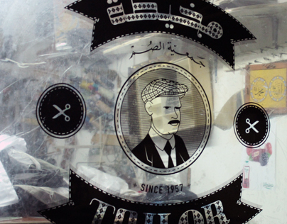 Khalid Tailor shop | مخيطة خالد