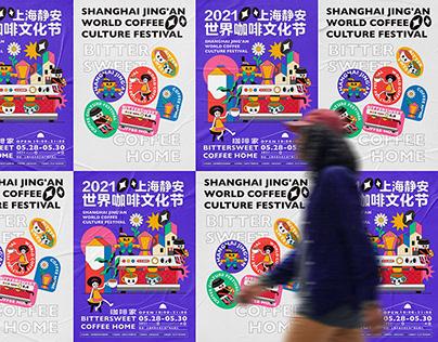 2021 上海靜安咖啡節|Shanghai Jing'an Coffee Culture Festival