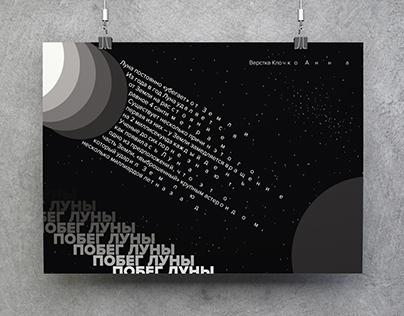 "Typographic poster ""Moon escape"""