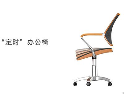 """""""定时""""办公椅"""