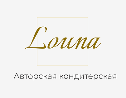 Launa   Авторская кондитерская