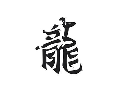 "Bruce Lee ""Dragon"" 龍"