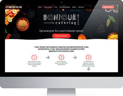 Landing Bonjour catering Moscow