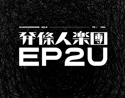 Clockworkers 發條人樂團 |EP2U Digital Album