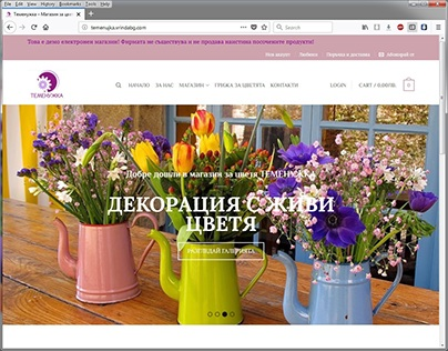 Temenujka - Demo online shop for flowers