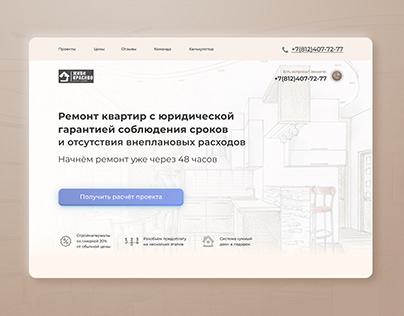 Landing page ремонт квартир