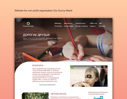 Website for non-profit organization Our Sunny World