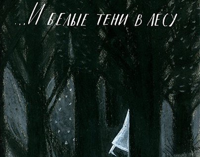 ... и белые тени в лесу