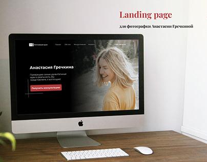 Landing page для фотографки Анастасии Гречкиной
