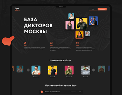 Dictor Moscow —Casting site for actors