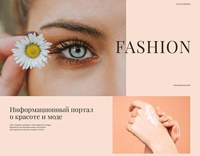 Информационный портал о красоте и моде