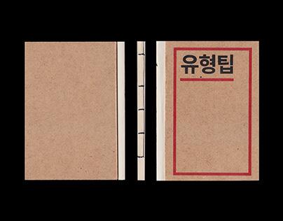 Typography for North Korea