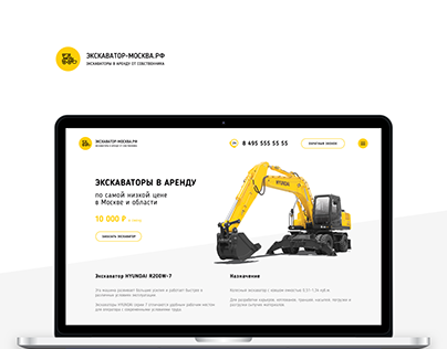 Landing page Excavator Moscow