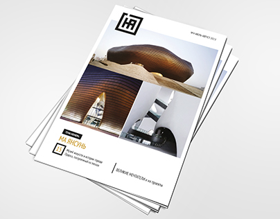 Design magazine cover about innovation