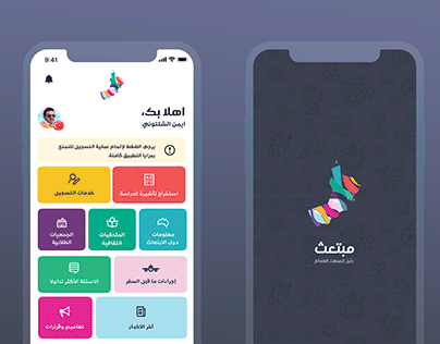 Mubtaath Logo & Mobile App