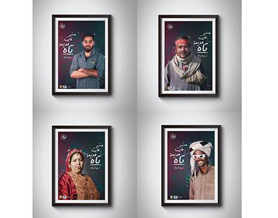 posters ''Edrak'' cultural awareness campaign
