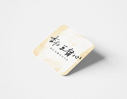 杏仁豆腐のココロ 3