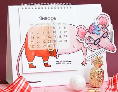 Календарь домик по Имени Антон