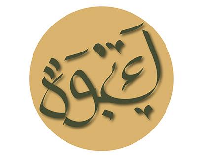 typography kabwa word (stumble)