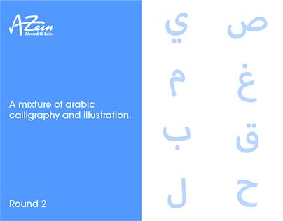 Arabic Calligraphy/ Illustration Mix Round 2