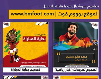 bmfoot design social now for match
