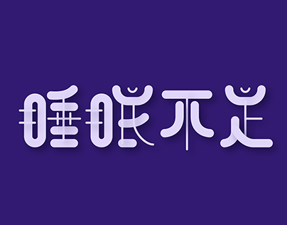 汉字 | Chinese Letterforms