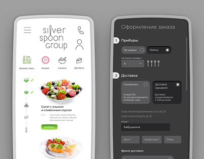 Silver Spoon restaurants website