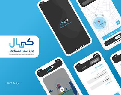 Kamal - Mobile App