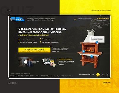 Design. Quiz-site. Barbeque
