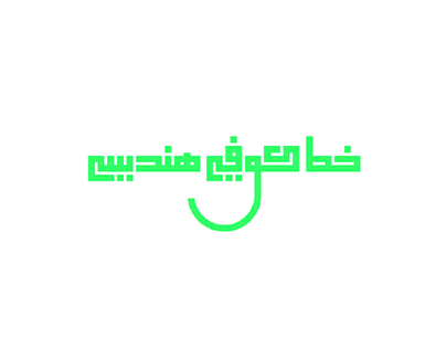 Font Kufic Letters -Free