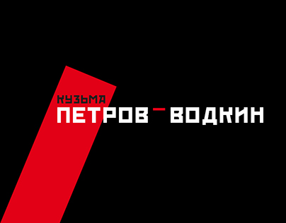 Site of Petrov-Vodkin