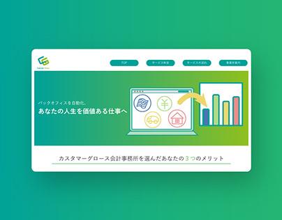 税理士サイト「customer growth」LP作成