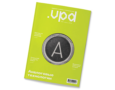 UPD — Научно-популярный журнал