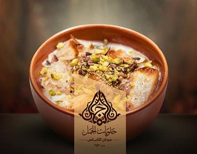 Ramadan Campagin - Elgamal pastry
