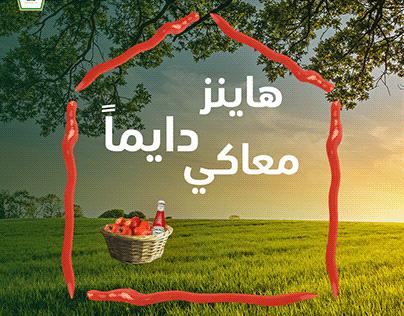 HEINZ Social media mock campaign